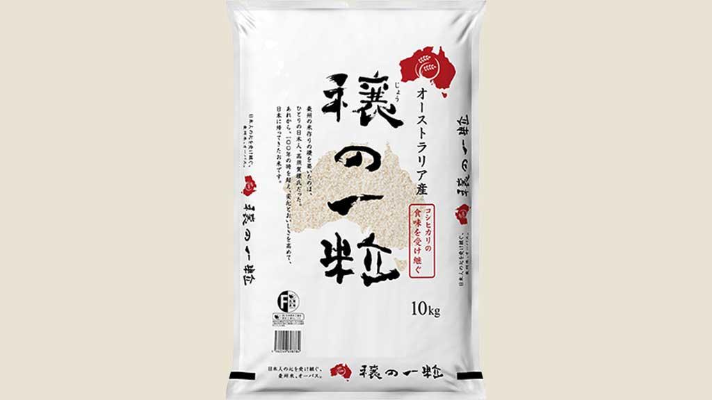 穣の一粒米袋